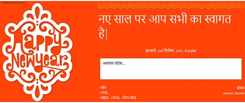 New Year invitation in Marathi: मराठी