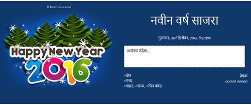 New Year  Invitation  in Marathi: मराठी