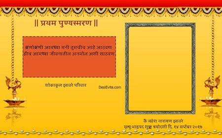 varsha shraddha/pratham punyasmaran  ceremony Invitation card
