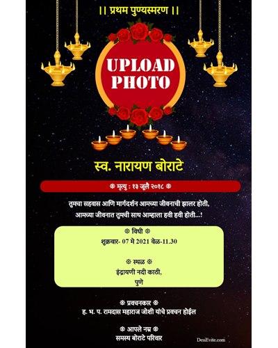 pratham-punyasmaran-invitation-ecard