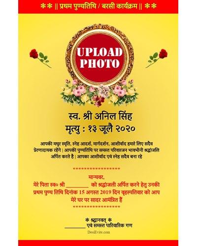 Punyatithi invitation card / बरसी कार्यक्रम