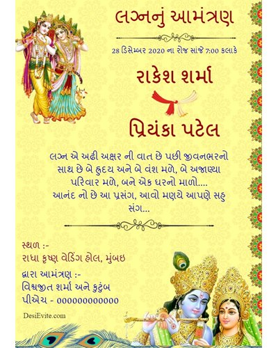 radha-krishna-wedding-card-without-photo