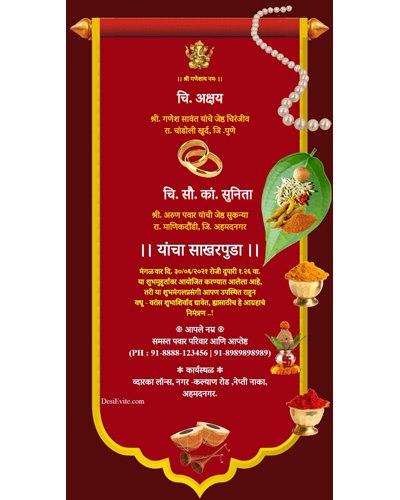 sakharpuda-nimantran-patrika-khalita-theme