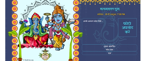Free ganesh chaturthi invitation card online invitations invitation with image ganpati satyanarayan puja stopboris Choice Image