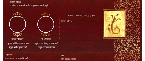 आत्मीय स्वजन, परमपिता परमात्मा की Wedding Invitation in Hindi: हिन्दी