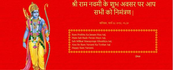 Shree Ram Navami Invitation in Hindi