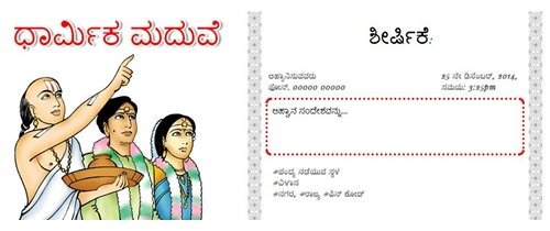 Wedding invitation in kannada: ಕನ್ನಡಕ Theme couple with priest