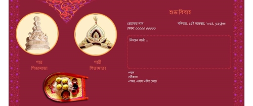 শুভ বিবাহ Wedding Invitation in Bengali: বাংলা theme কুলো