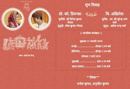 शुभ विवाह Wedding Invitation in Hindi: हिन्दी plain background theme