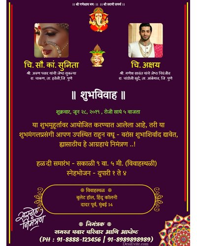 Free Marathi Wedding Invitation Card Online Invitations