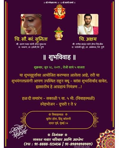 Wedding Invitation Card For Whtsapp In Marathi