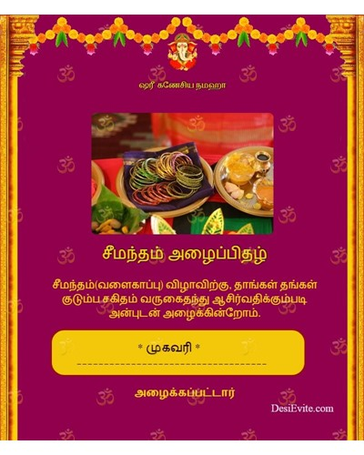 tamil-valaikappu-seemantham-invitation-card