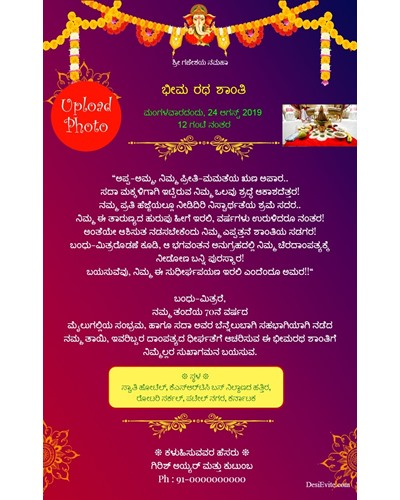 traditional-bhima-ratha-shanti-invitation-card-kannada
