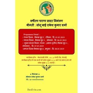 Free Rituals Invitation Card Online Invitations In Hindi