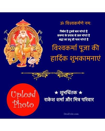 Free Vishwakarma Puja Invitation Card Online Invitations