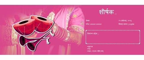 Wedding Invitation in Hindi: हिन्दी duggi shehnai theme