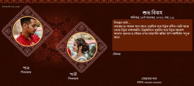 Wedding Invitation in Bengali: শুভ বিবাহ