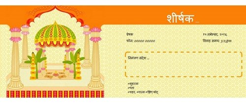 Wedding Invitation in Hindi: हिन्दी Theme Shadi mandap