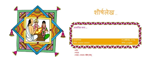 Wedding Invitation in Marathi: मराठी Theme होम हवन