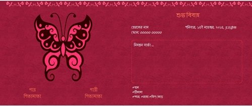 Wedding Invitation in Benhali  Animated