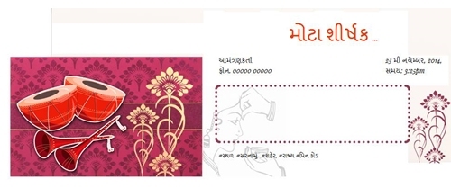 Wedding Invitation In Gujarati: ગુજરાતી ...