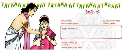 Wedding invitation in kannada: ಕನ್ನಡಕ Theme Groom tying the Mangalsutra