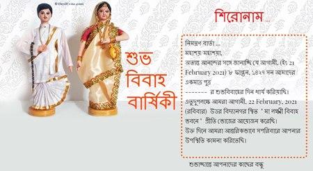 গুড বিবাহ বার্ষিকী Wedding Invitation in bengali: বাংলা