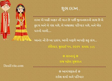 Wedding Invitation in Gujarati: ગુજરાતી