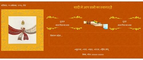 शादी मे आप सभी का स्वागत् है Wedding Invitation in Hindi: हिन्दी