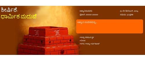 Free wedding invitation card online invitations wedding invitation in kannada stopboris Image collections