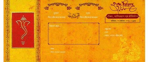 शुभ विवाह Wedding Invitation in Hindi: हिन्दी