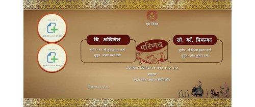 शुभ विवाह परिणय  Wedding Invitation in Hindi : हिन्दी