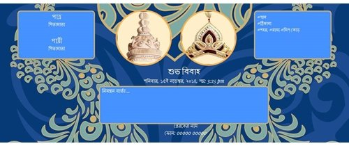 শুভ বিবাহ Wedding Invitation in Bengali: বাংলা