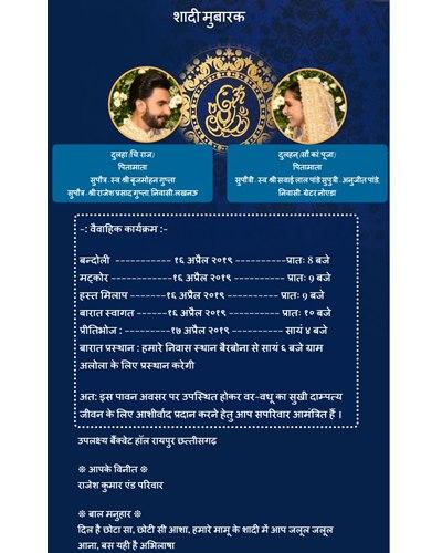 शादी मुबारक Wedding Invitation in hindi:हिन्दी