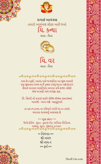 free Engagement Invitation Card Maker & Online invitations in Gujarati