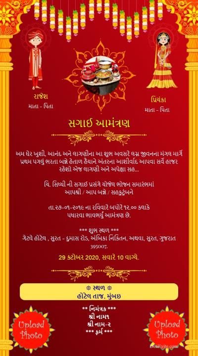 free Engagement Invitation Card Maker & Online invitations in Gujarati