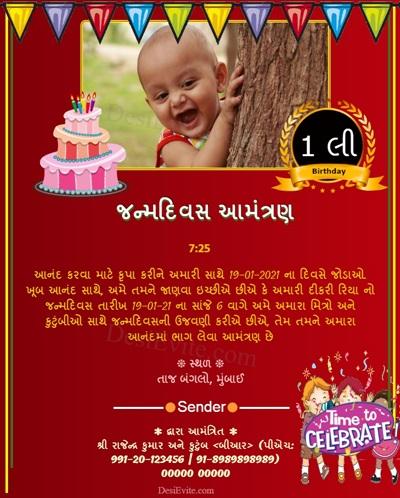 Pleasant Free Birthdays Invitation Card Online Invitations In Gujarati Funny Birthday Cards Online Inifofree Goldxyz