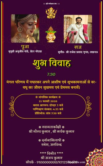 Indian Wedding Invitation Card Maker