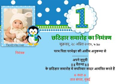 Ceremony in hindi invitation card chhathi Our first