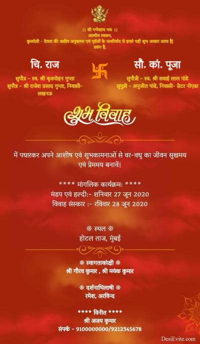 Free Wedding Invitation Card Online Invitations In Hindi