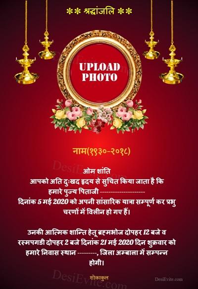 Chhathi ceremony invitation card in hindi
