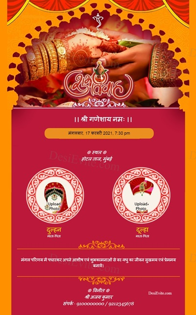 Marriage card maker online free