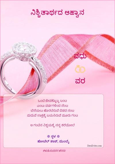 ring theme invitation card maker online invitations in kannada