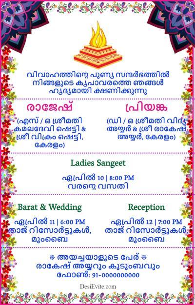 Free Wedding Invitation Card Online Invitations In Malayalam
