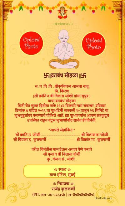 free rituals invitation card online
