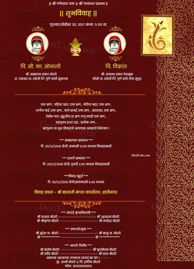 Free Wedding Invitation Card Online Invitations In Punjabi