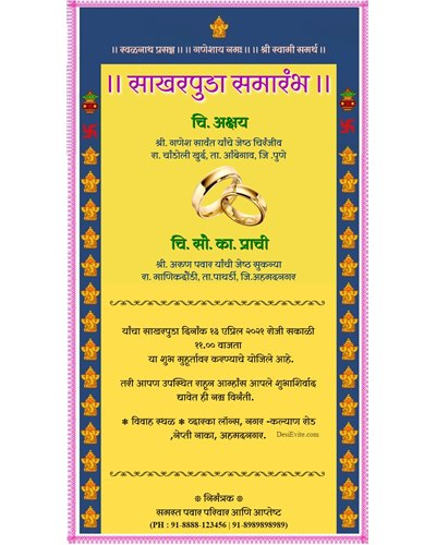 Sakharpuda Engagement/Ring Ceremony Traditional Invitation card