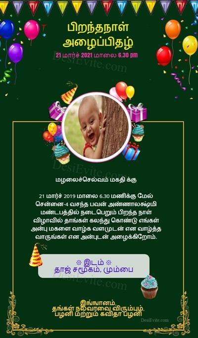 free 1st birthday invitation card