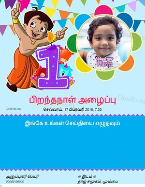 Free 1st Birthday Invitation Card Online Invitations In Tamil
