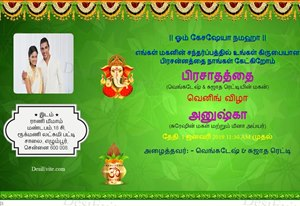 Free Invitation Card Online Invitations In Tamil